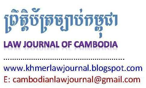 Law Journal of Cambodia (ព្រឹត្តិប័ត្រច្បាប់កម្ពុជា)