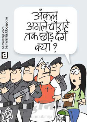 crime against women, indian political cartoon, women
