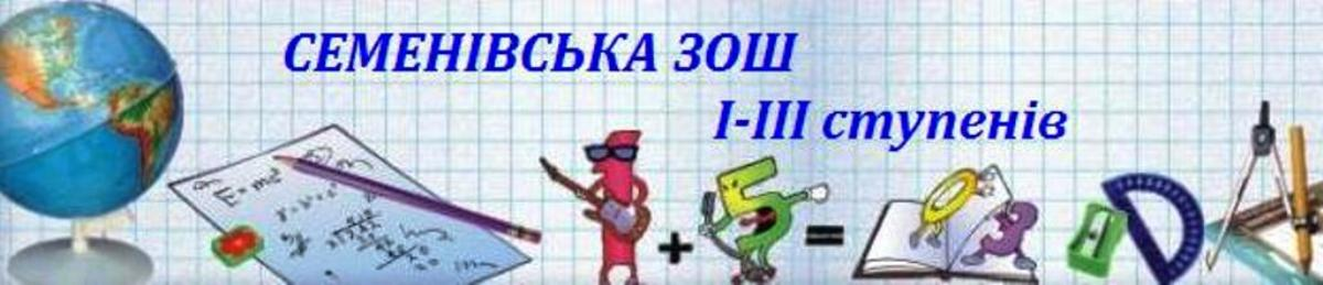 Семенівська загальноосвітня школа І-ІІІ ступенів
