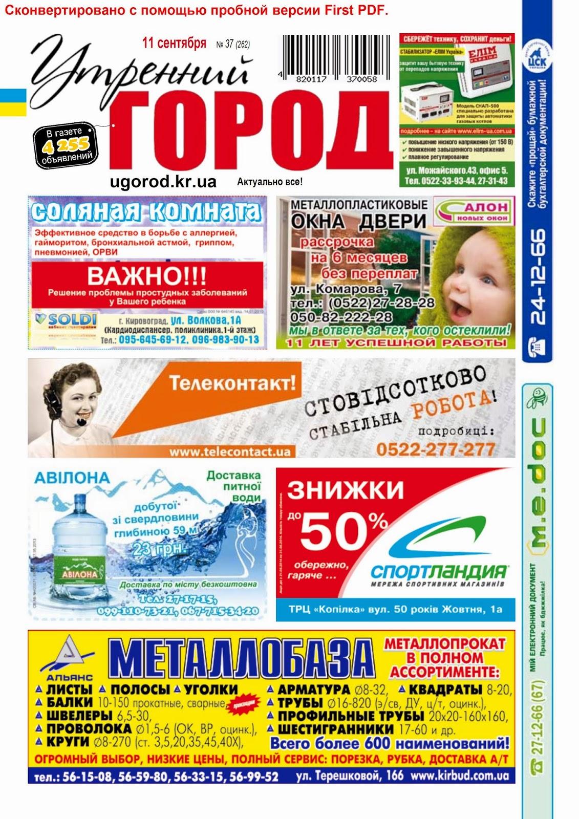gey-obyavleniya-obninsk