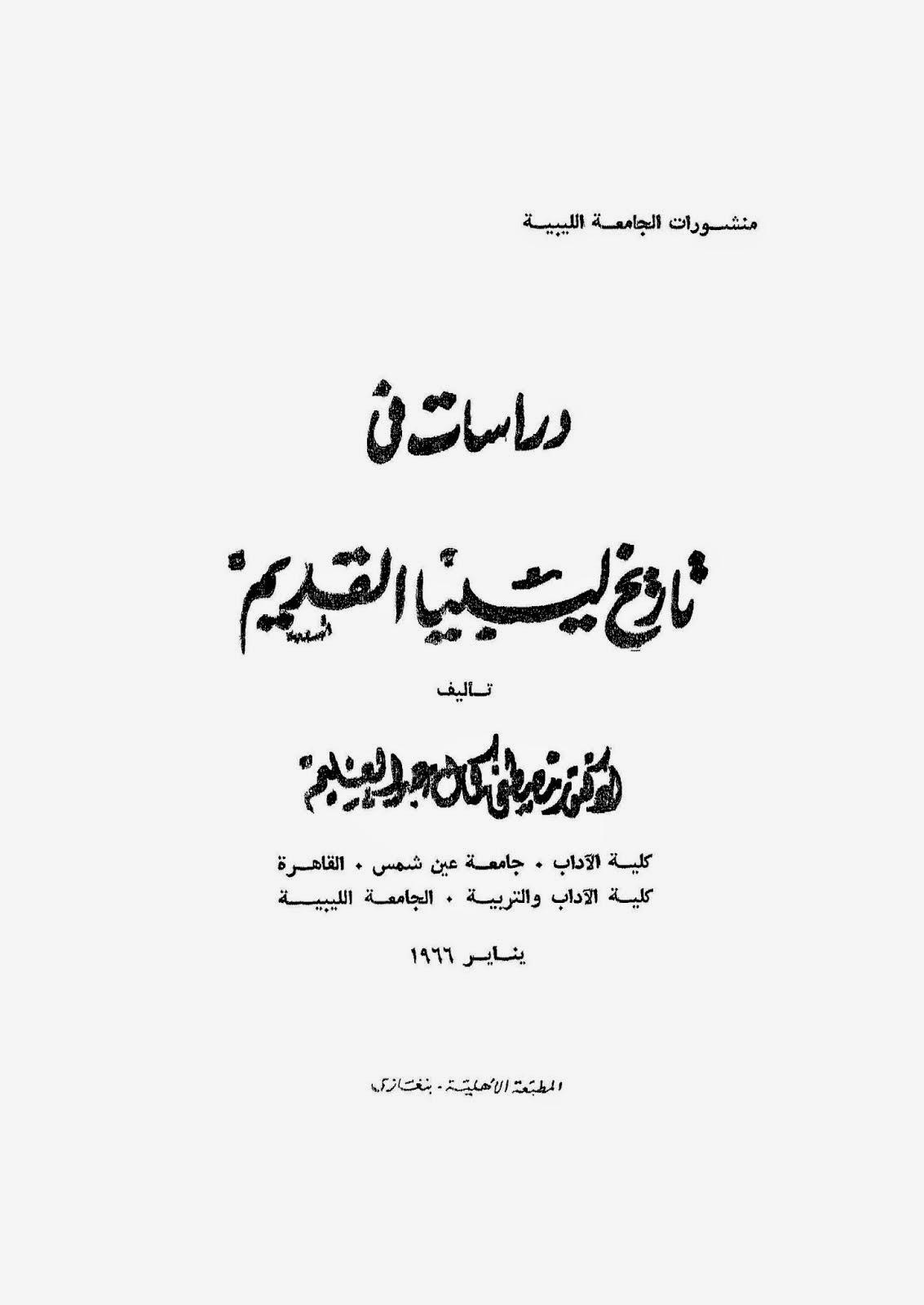 كتاب دراسات في تاريخ ليبيا القديم لـ مصطفى كمال عبد العليم