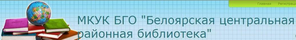 Сайт Белоярской ЦРБ