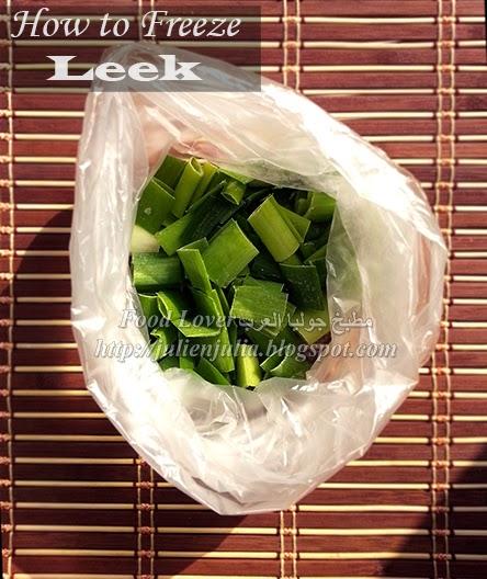 How To Freeze Leek كيفية تفريز أو تجميد الكراث