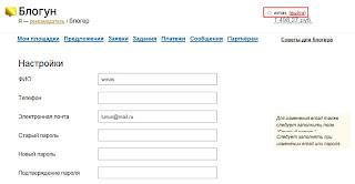 настройка аккаунта в Блогуне