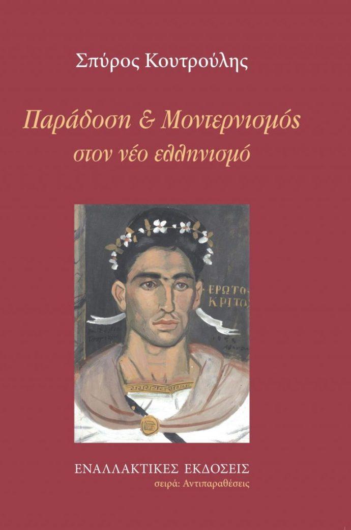 Παράδοση και μοντερνισμός στον νέο ελληνισμό