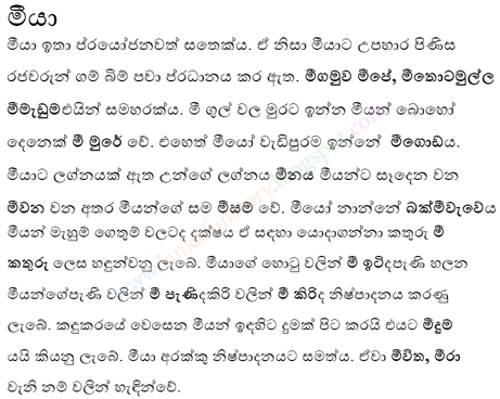 Sinhala Jokes-Rat-Part One