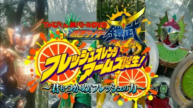 Kamen Rider Gaim Hyper Battle DVD sub