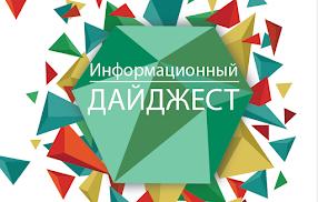 ДАЙДЖЕСТ МГО Профсоюза