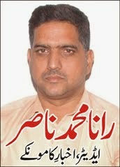 Rana Mohammad Nasir