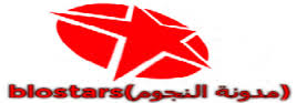 blostars (مدونة النجوم)