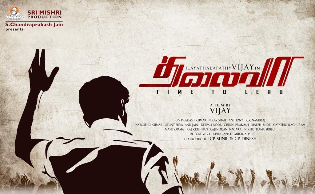 Vijay - AL Vijay - Amala Paul 'Thalaiva' - First Look Poster