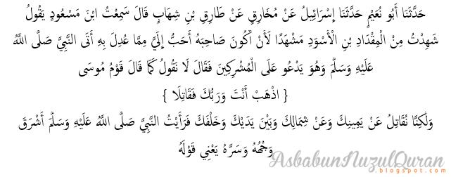 qur'an surat al maa'idah ayat 24