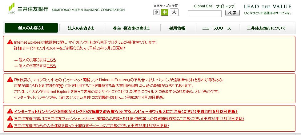 電話番号0120370081の詳細情報「三井住友銀行(銀 …