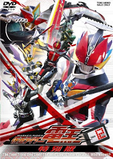 Kamen Rider Den-o The Movie  Farewell Den-O The Final Countdownt DC
