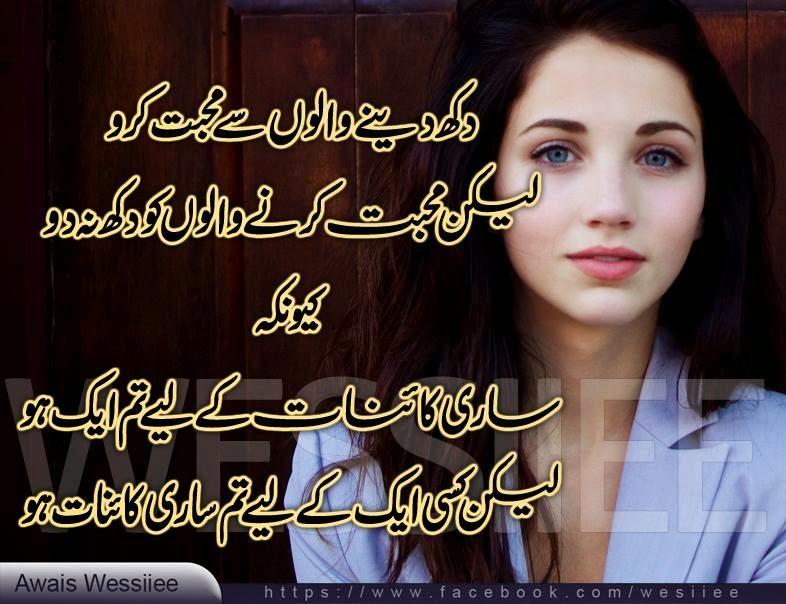 urdu poetry lovers choice 2 line urdu poetry