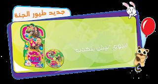 Tyour Aljanah-Lich Bitkdob