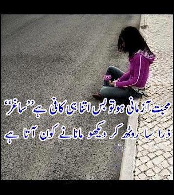 Mohabbat aazmani ho to bas itna hi kafi hai 'Sagar'
