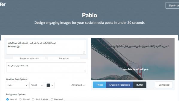 موقع مجاني للكتابة على الصور باللغة العربية
