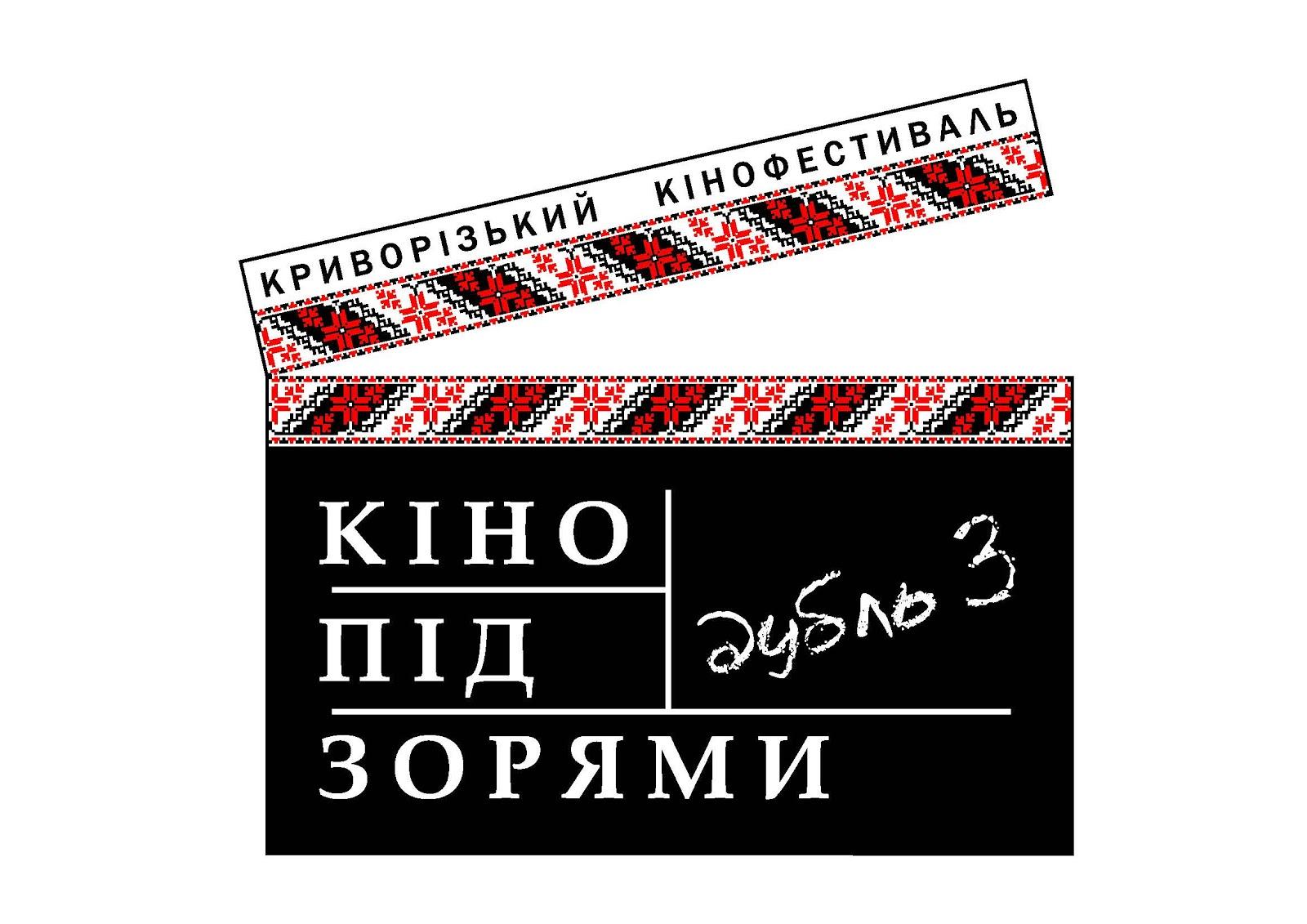 Криворожского кинофестиваля кино