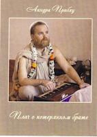 Шобха деви даси (Кудинова Жанна) (сост.). Аиндра Прабху: Плач о потерянном брате