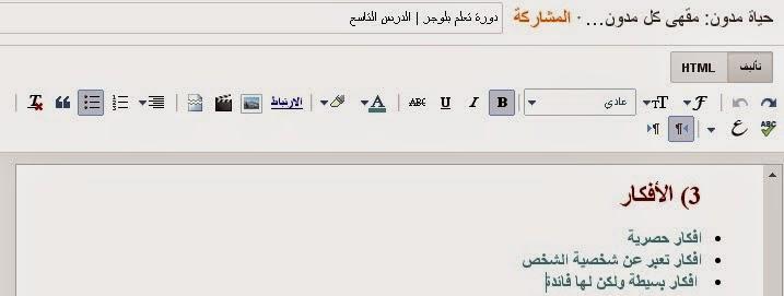 الافكار لتنمية المحتوى العربي | حياة مدون