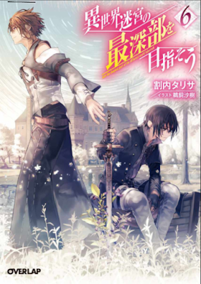 [Novel] 異世界迷宮の最深部を目指そう 第01-06巻 [Isekai Meikyu no Saishinbu wo Mezasou vol 01-06] rar free download updated daily