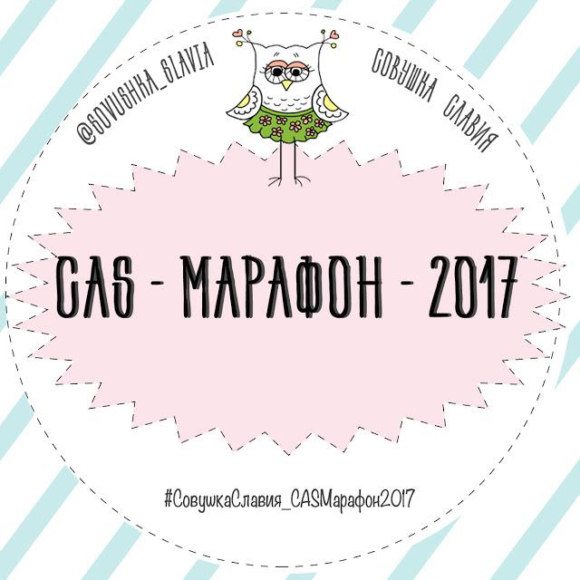 CASмарафон2017