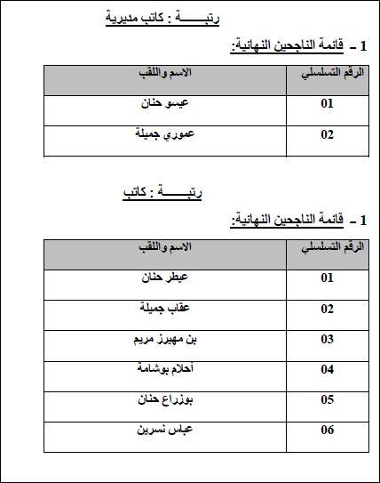 نتائج مسابقة التوظيف في وزارة التجارة 2013 3.JPG