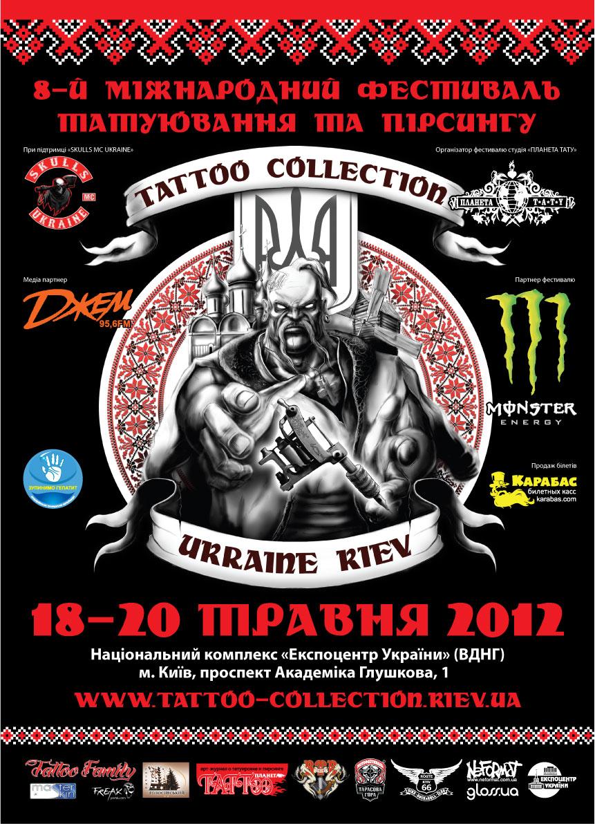 Татуировки в Киеве Сколько стоит сделать тату Цены  - стоимость татуировки киев
