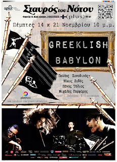 greeklish-babylon-stavros-tou-notou-plus