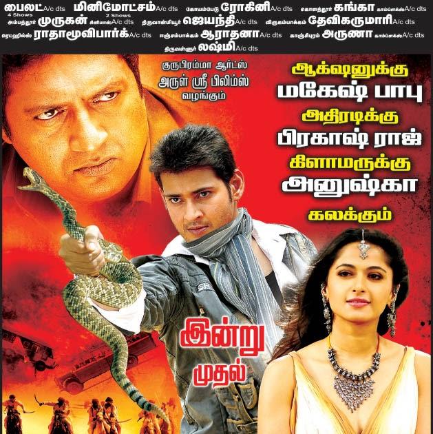 Sinper Movie List Tamil Dubbed Movie Download