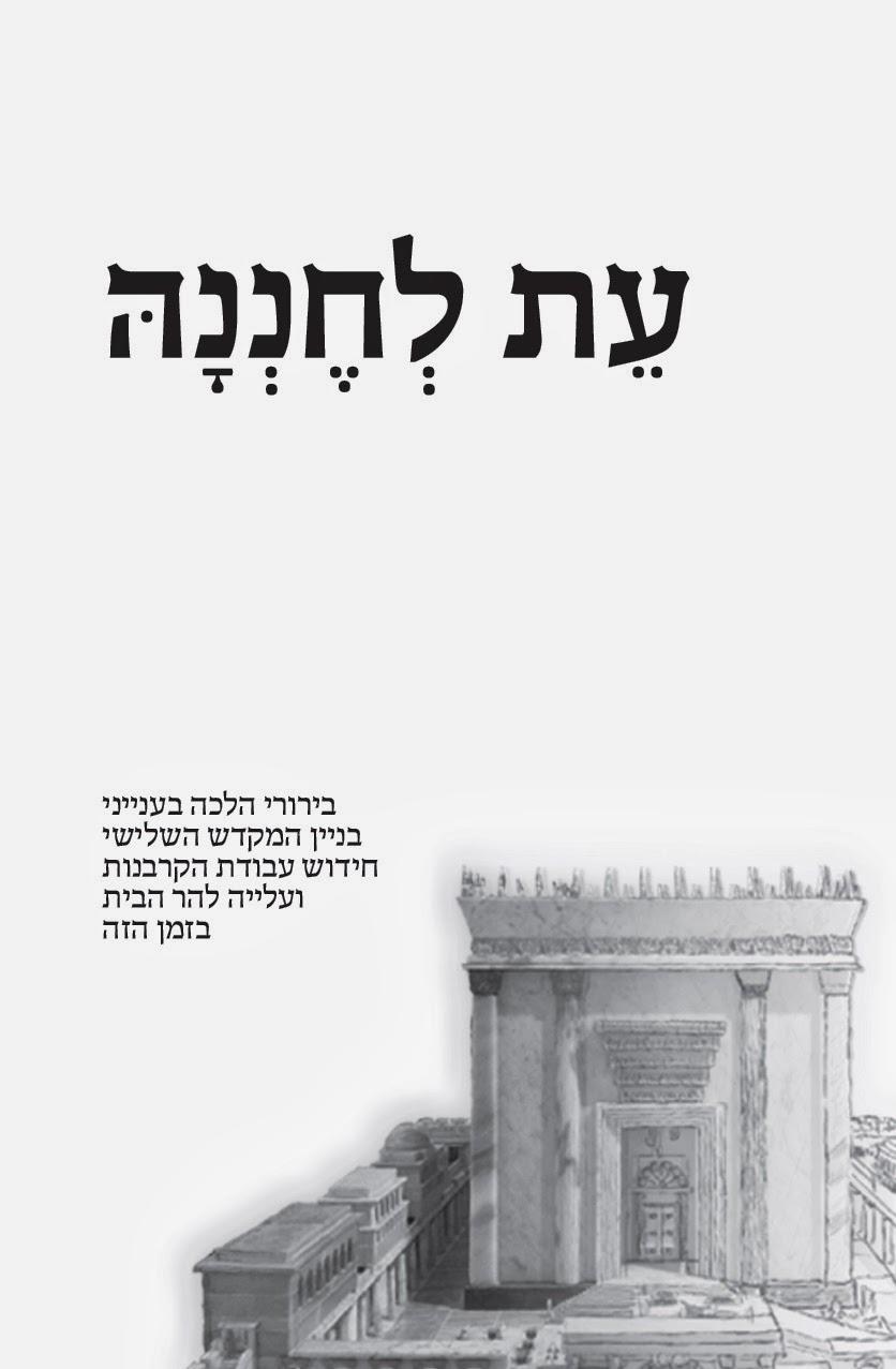 ספר עת לחננה הרב יצחק שטרן