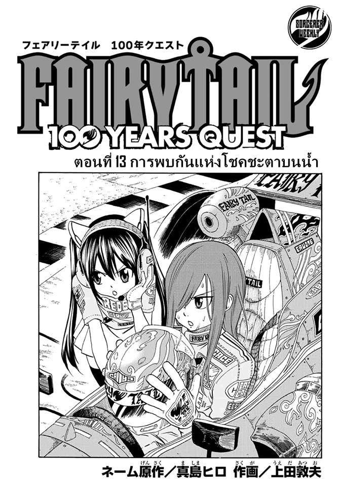 Fairy Tail 100 Years Quest-ตอนที่ 13