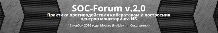 Конференция SOC-Forum v.2.0