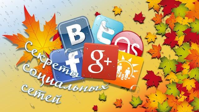 Ступени Мастерства, Осень в МИАМ, Курс Секреты Социальных Сетей