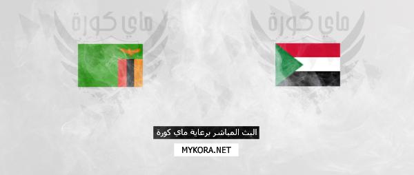 السودان وزامبيا