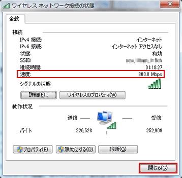 ワイヤレスネットワーク接続の速度表示