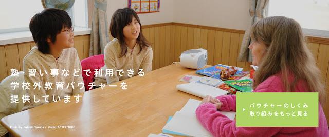 Cách đánh giá học sinh của Nhật Bản