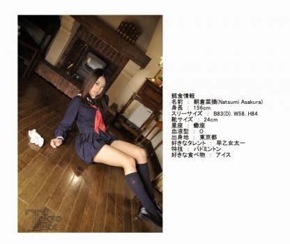 Tokyo Hot n0413 – Natsumi Asakura