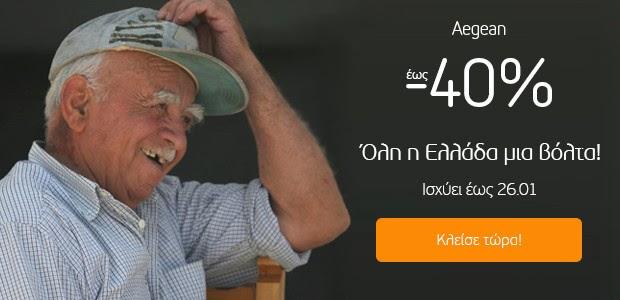 Aegean Airlines - Πετάξτε με έκπτωση έως 40% για προορισμούς εσωτερικού. Κρατήσεις μέχρι 26/01/2014