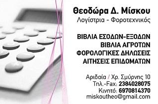 ΘΕΟΔΩΡΑ Δ. ΜΙΣΚΟΥ