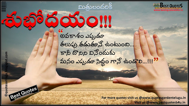 telugu good morning sms with quotes