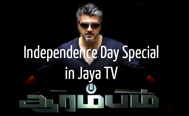 Aarambam movie special - Independence Day Special on Jaya TV 2014 August 15th