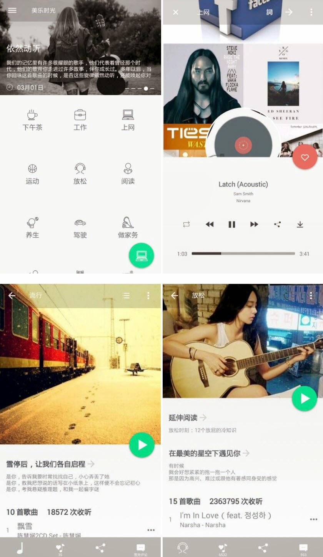 手機音樂 App! 美樂時光 APK 下載