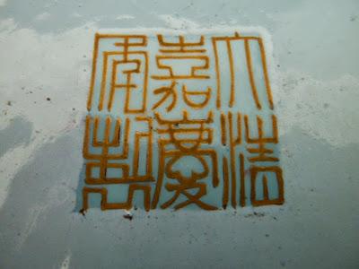 Jiajing Period Mark on Base of Enamel Porcelain Box