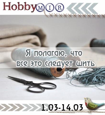 http://hobbymir-blog.blogspot.com/2014/03/4-2014.html