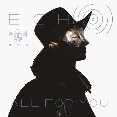 [Album] 都給你 All For You - 回音哥Echo