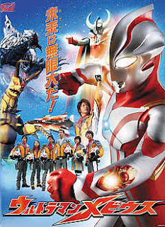 [Movie] Ultraman Mebius Side Story: Armored Darkness
