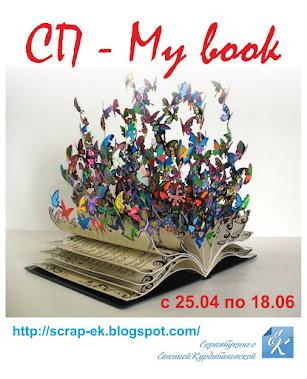 "СП ""My Book"""