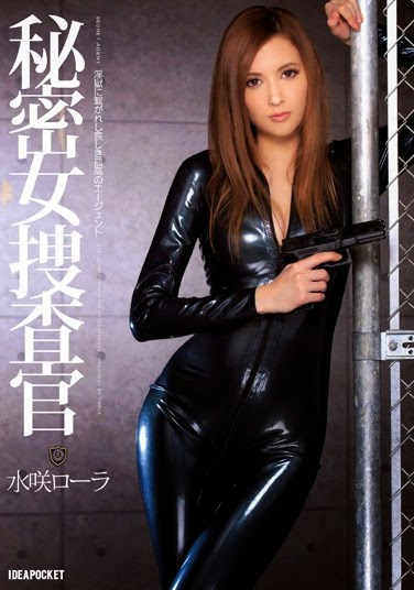IPZ-385 Secret Female Investigator Mizusaki Roller HD
